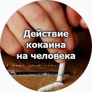 кокаин действие