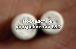 Последствия употребления LSD