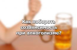Алкоголик в семье. Как преодолеть созависимость?