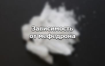 Зависимость от мефедрона