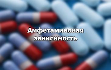 Последствия употребления амфетамина