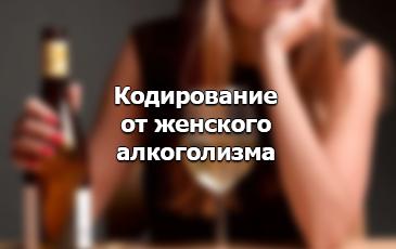Лечение женского алкоголизма кодированием
