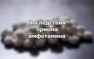 Признаки и последствия употребления амфетамина