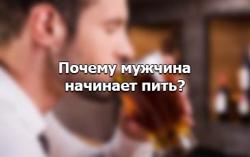 Почему мужчины становятся алкоголиками – причины и методы борьбы