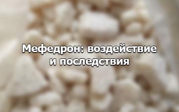Воздействие мефедрона на организм
