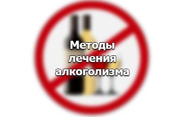 Методы лечения алкоголизма и последствия