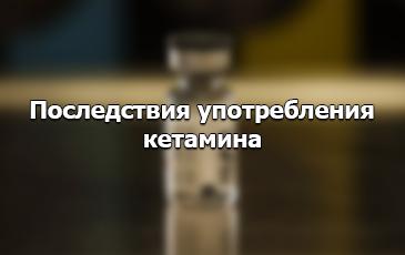 Эффект от кетамина